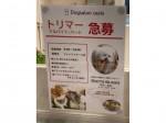Dog salon casis フォレストモール店