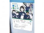 ファミリーマート 東武鉄道本社店