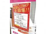ほっかほっか亭 JR八尾駅前店