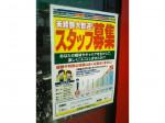ハードオフ/オフハウス/ホビーオフ 花小金井店