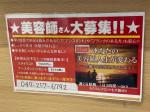 11cut(イレブンカット) ららぽーと富士見店