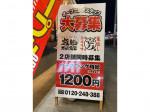 焼肉 百福食堂 稲沢店