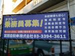 宮園自動車(株)タクシー部杉並営業所