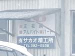(有)サカオ精工所