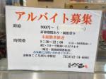 くくる 大和西大寺店
