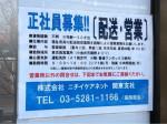 (株)ニチイケアネット 東京西営業所