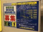 東京都営交通協力会(蔵前駅)