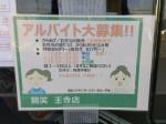 鶏笑 王寺店