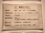 鎌倉ねこサロン 吉祥寺店