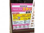 キッチンオリジン 目黒本町店
