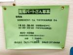 株式会社コルディアル (ヤオマサ大井町店)