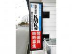 (株)KMK's