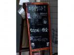 iNSYO(インショウ) 中山駅本店