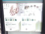 ナツメ薬局桜山店