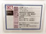 3Q CUT(サンキューカット) RESORA大府店