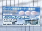 ローソン 浜松安新町店
