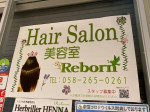 Reborn (Natural Hair care) 岐阜駅店