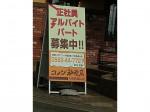 コメダ珈琲店 大府名高山店
