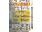 セブン‐イレブン 豊川大崎町店