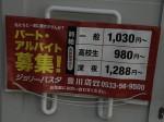 ジョリーパスタ 豊川店