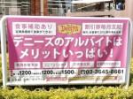 デニーズ 江東枝川店