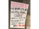 焼魚食堂 魚角 東十条店