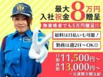 サンエス警備保障株式会社 赤羽支社(21)
