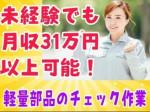 株式会社アクセル 豊田エリア/27834