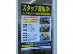 SUNFIT24 敦賀店