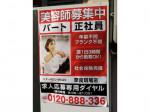 ヘアースタジオIWASAKI 奈良斑鳩店