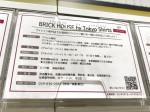 BRICK HOUSE(ブリック ハウス) イオンモールつくば店
