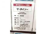 ザ・ダイソー ゆめタウン徳島店