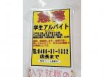 文具スーパー事務キチ 藤沢店