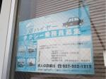 上信ハイヤー(株) 本庄営業所