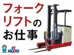 【横浜・追浜】時給1400円!カウンターフォーク作業!