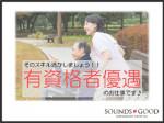 株式会社サウンズグッド/S:CH_KA_CO_053(E)