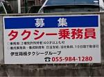 伊豆箱根交通株式会社 沼津営業所