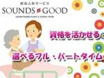 株式会社サウンズグッド/MSPHB001