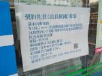 ファミリーマート 電力ビル店