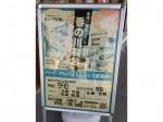 香の川製麺 法隆寺店