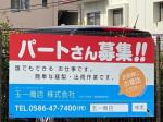 玉一商店(株)