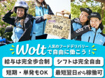 wolt(ウォルト)東京/明大前駅周辺エリア3