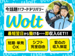 wolt(ウォルト)静岡/古庄駅周辺エリア2