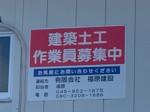 有限会社福原建設(オータニ建設株式会社)