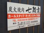 七輪房 三鷹井口店