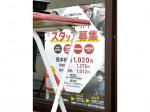 れんげ食堂 Toshu 弘明寺店