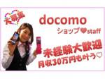ドコモショップ大倉山店