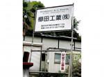 櫛田工業株式会社