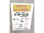 THE BIFTEKI(ザビフテキ) ロピア 印西BIGHOP店