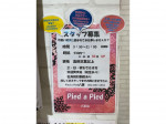 pied a pied イオン八事店